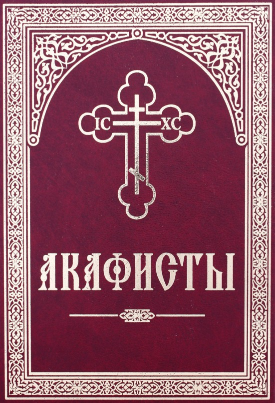 молитва софии премудрости божией