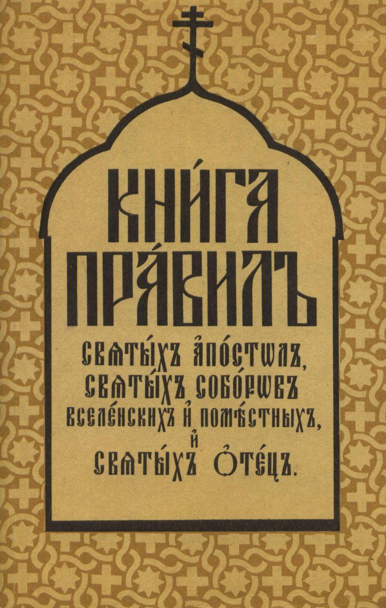 Православные каноны. Свод канонов Православной Церкви