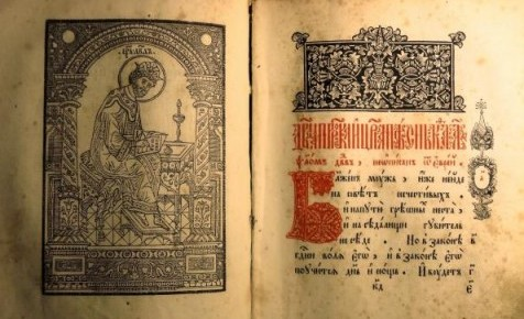 Печатный псалтырь XVII века