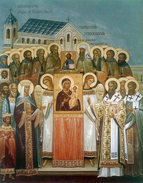 Седьмой Вселенский Собор. Торжество Православия. Икона