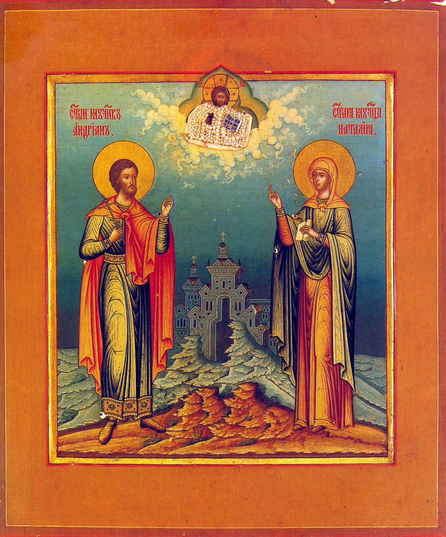 Мученики Адриан и Наталия Никодимийские. Икона