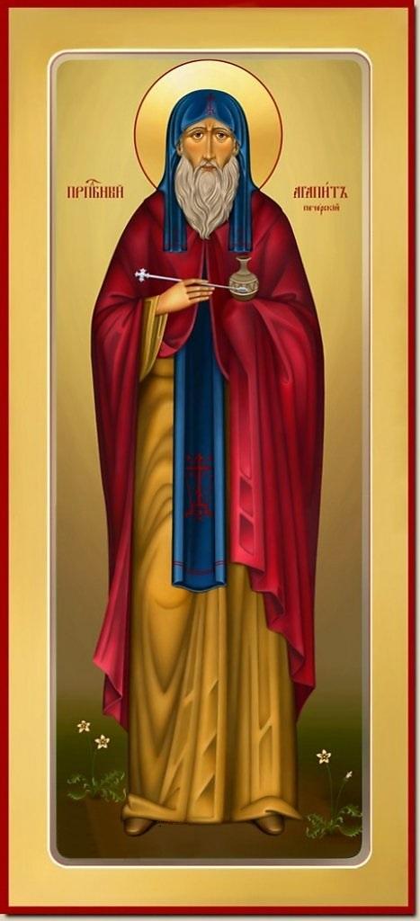 Илья печерский молитвы 11