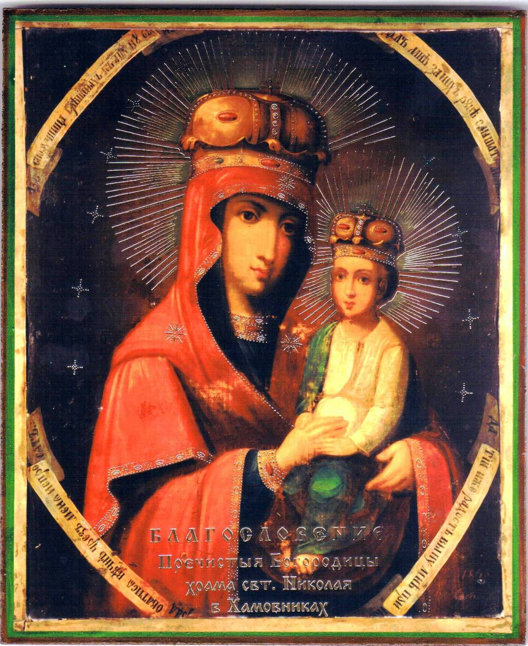 Молитва богородице споручнице грешных