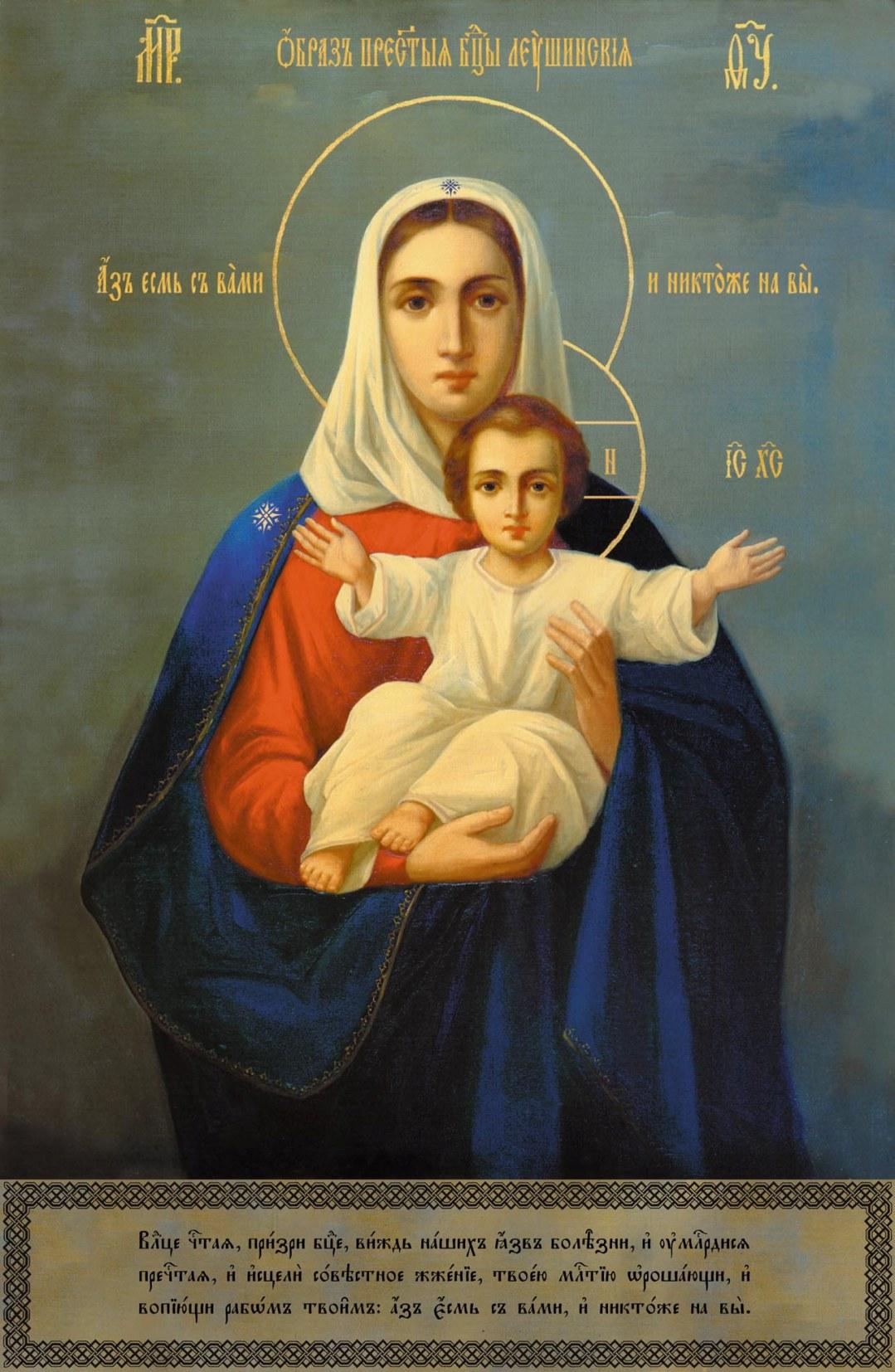Молитвы пресвятой богородицы к ее чудотворным иконам