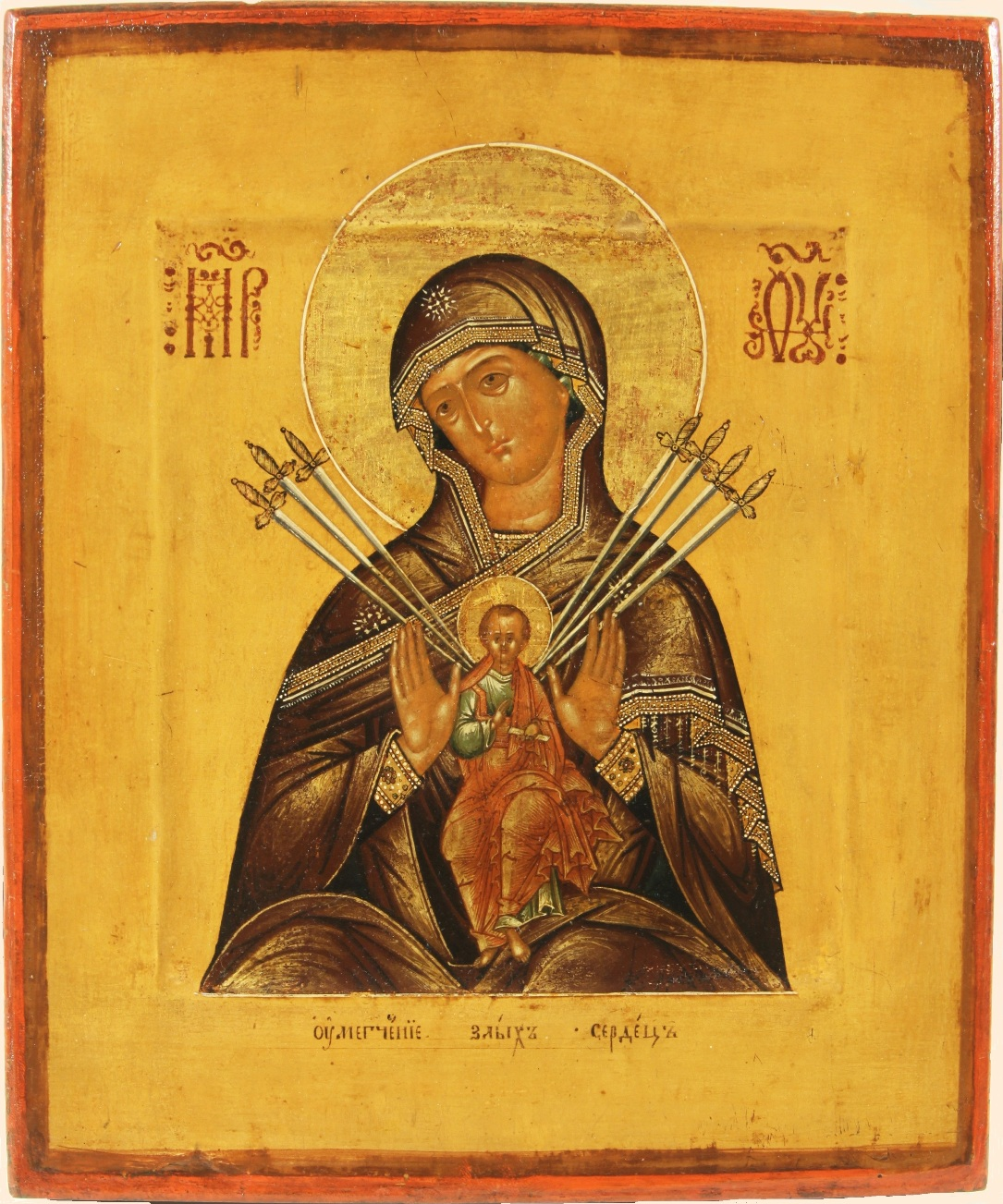 икона о смягчении сердец Алексея