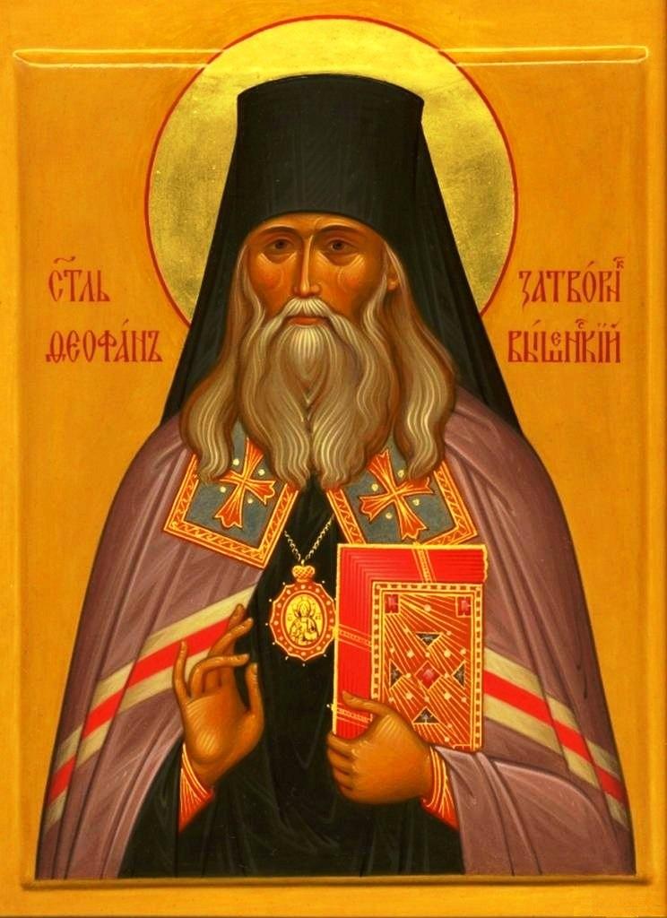Святитель Феофан Затворник Вышенский. Икона