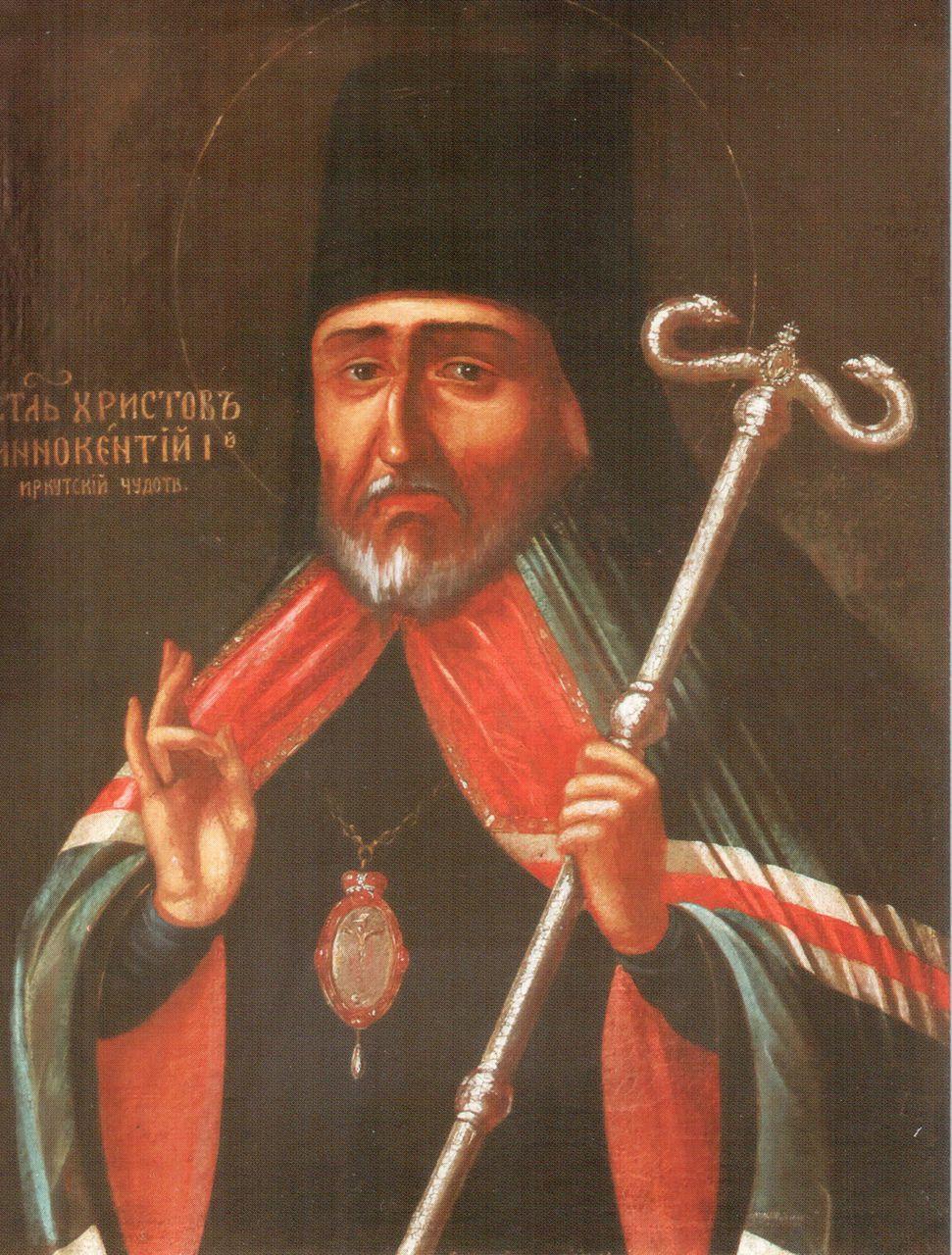 Святитель Иннокентий Кульчицкий, епископ Иркутский Протрет, конец XVIII - начало XIX века (ИркОХМ)