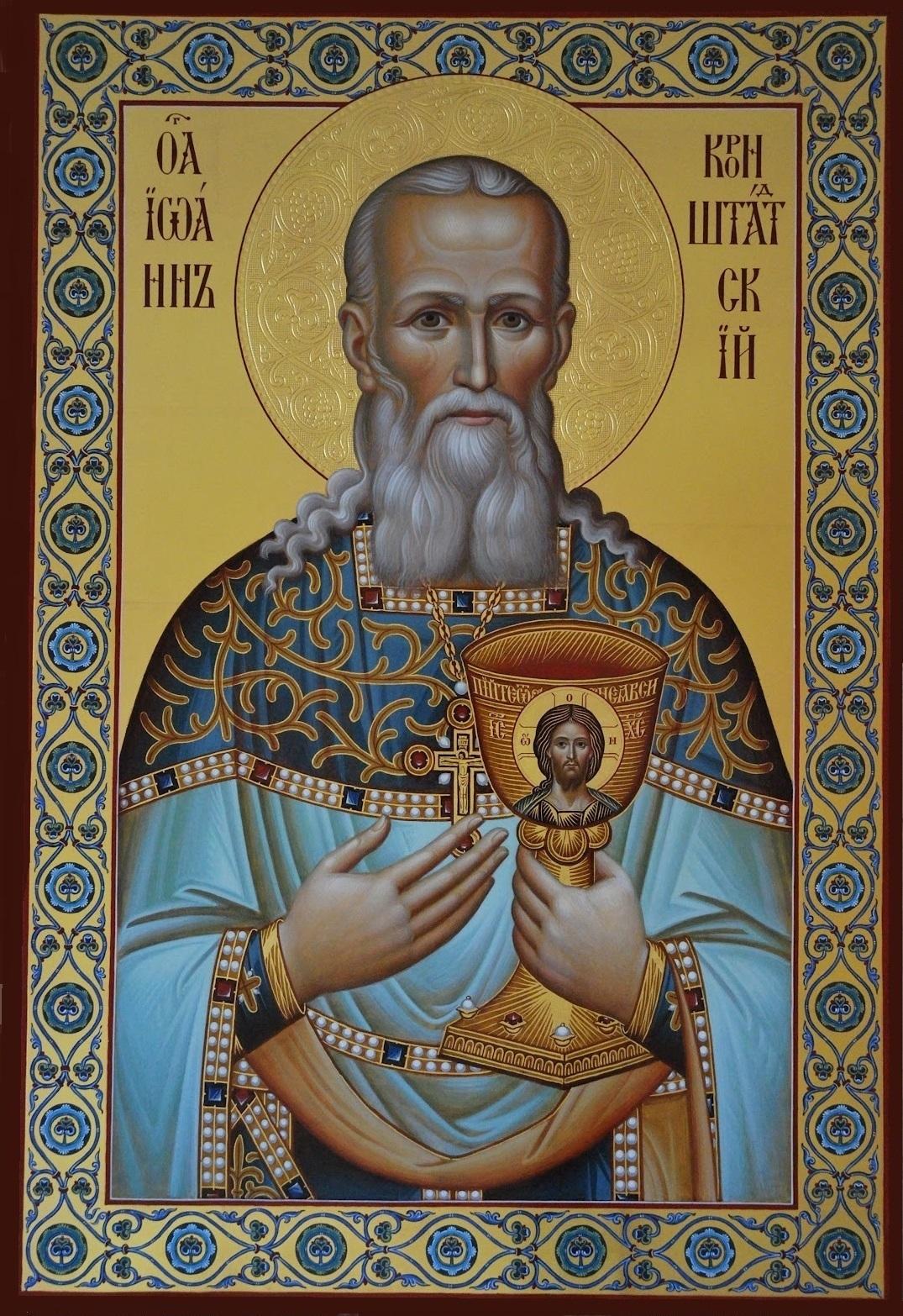 Молитва праведному Иоанну, Кронштадтскому чудотворцу