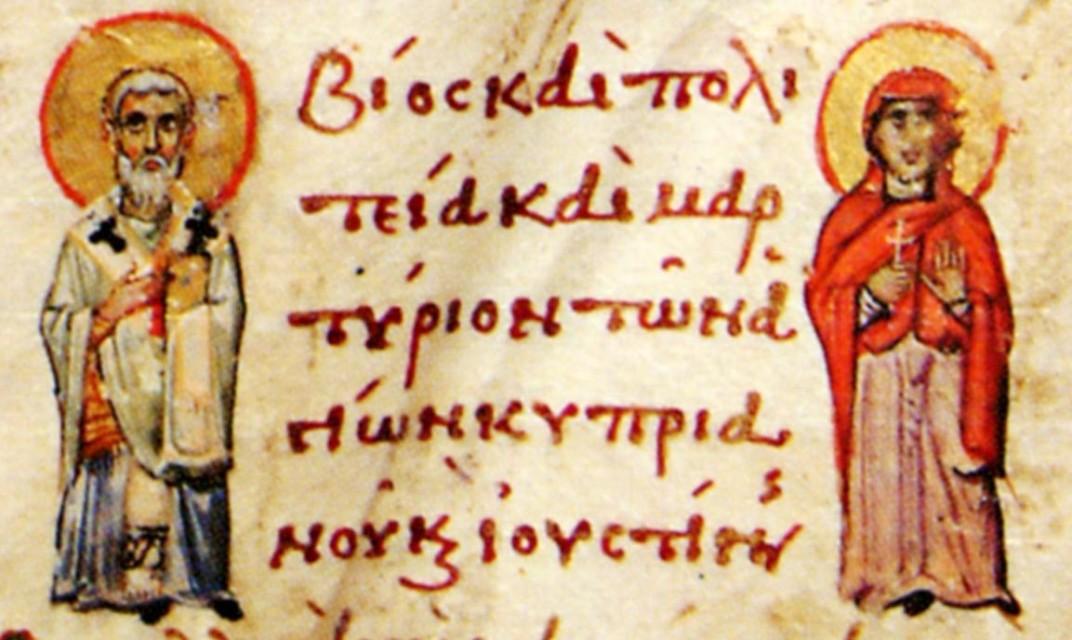 Священномученик  Киприан и мученица Иустина. Миниатюра Минология на октябрь, середина XI века.  Византия
