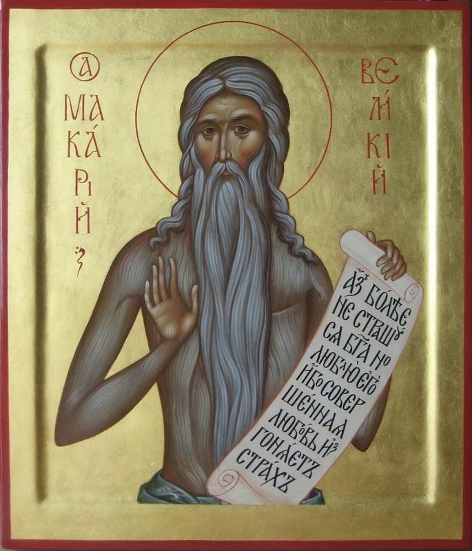 молитва макария великого