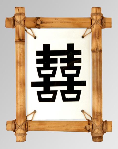 """Современный Фэн-шуй """"икононстас"""": знак """"двойное счастье"""" - стоит только весить дома... и Бога просить ни о чем не нужно, все будет в двойном прибытке"""