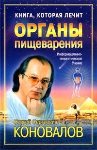 Медицина радикулит доктор коновалов