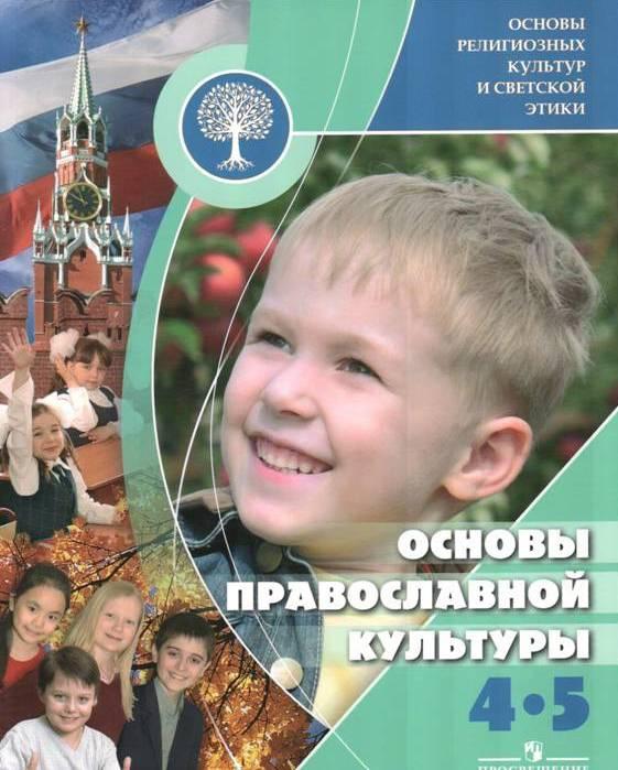 Смотреть учебник по православной культуре скачать 8 класс