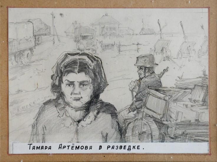 Тамара Артемова в разведке height=411