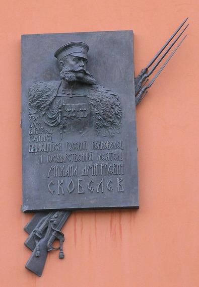 Мемориальная доска в честь генерала Михаила Скобелева на комендантском доме Петропавловской крепости