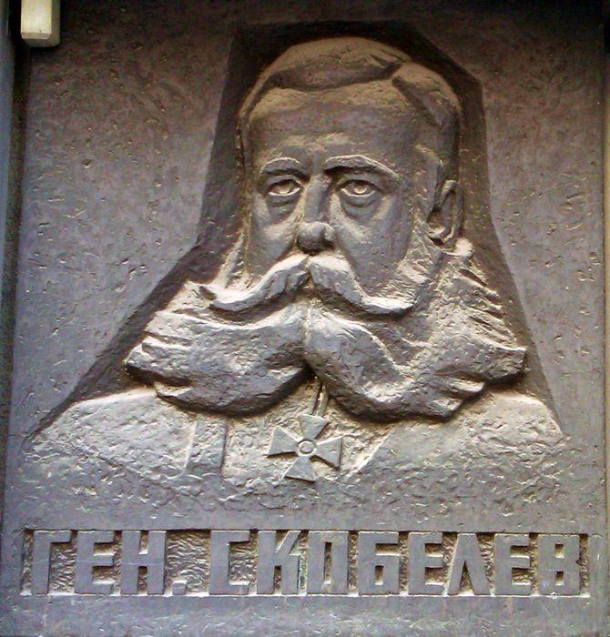 Именем Михаила Скобелева назван один из центральных бульваров в болгарской столице – Софии, а на стене одного из домов стоит мемориальная плита с именем и образа генерала