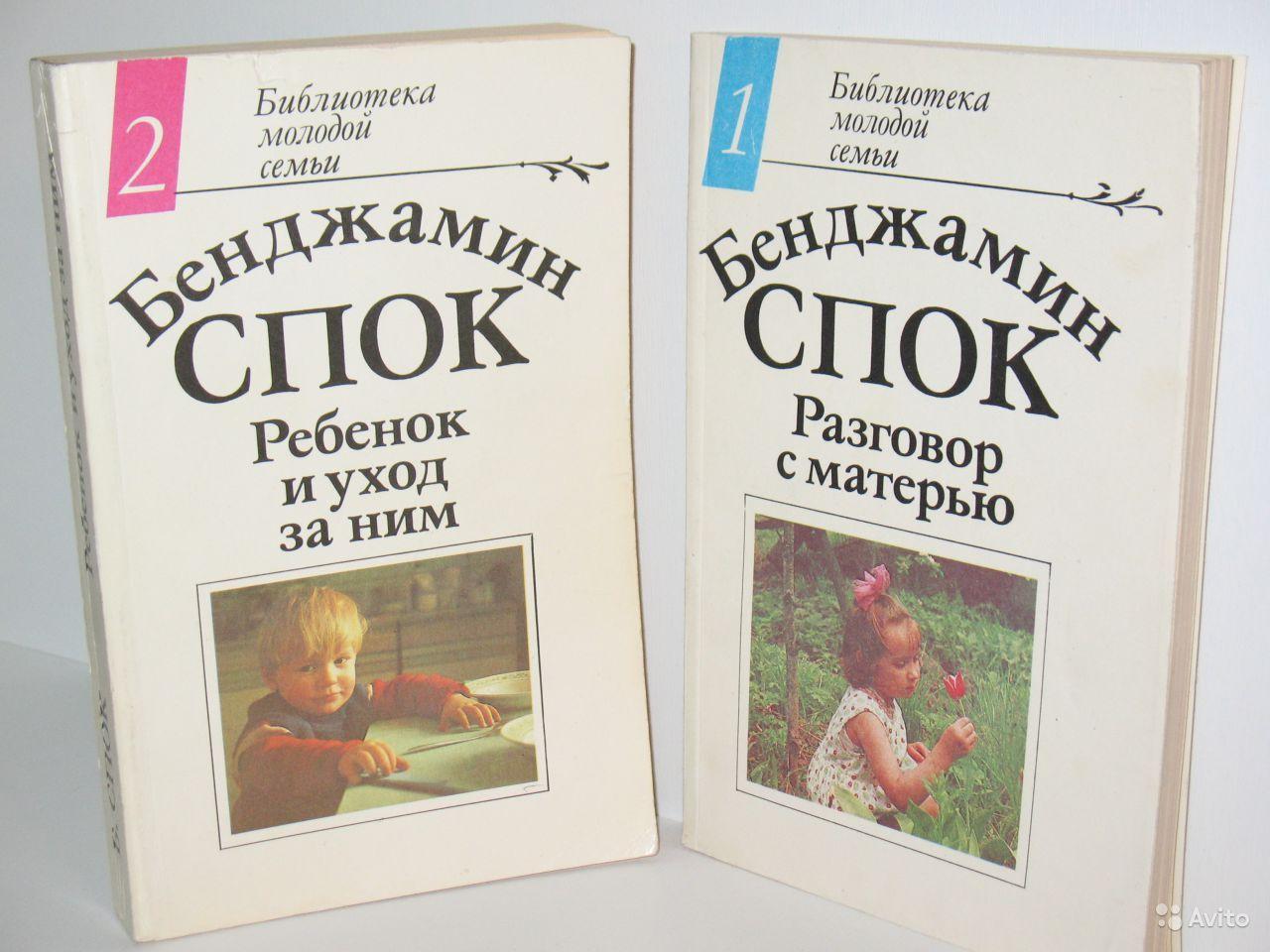 Книга спока по уходу за детьми