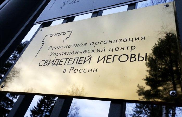 """Верховный суд РФ в 20 апреля 2017 года признал экстремистской деятельность """"Управленческого центра свидетелей Иеговы в России"""" и запретил его деятельность..."""