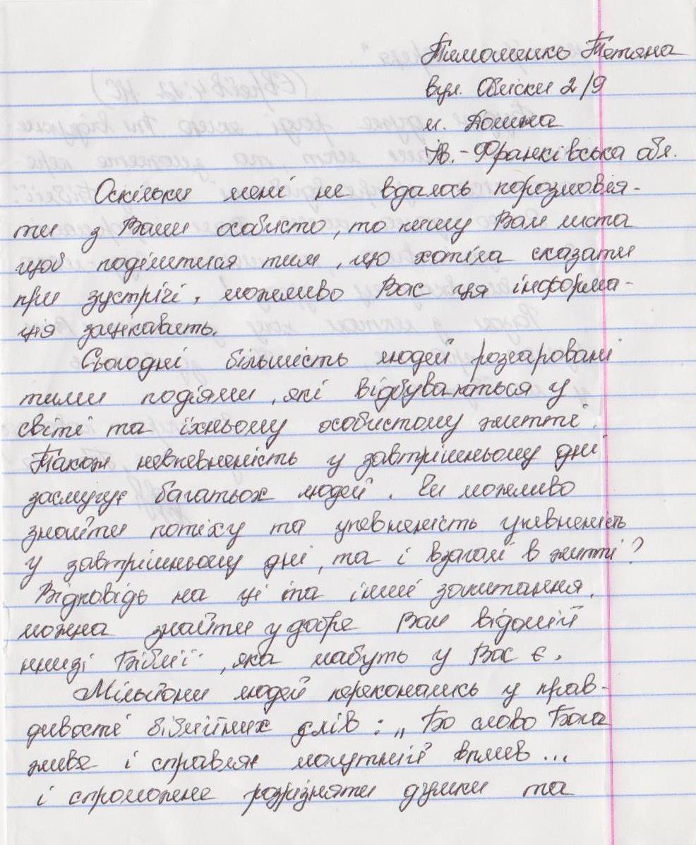 Как написать письмо с незнакомым мне братом