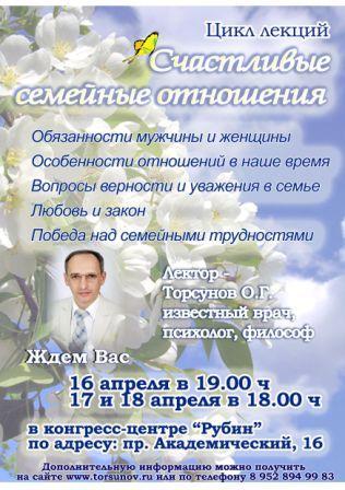 Олег Торсунов - реклама его лекций в Томске