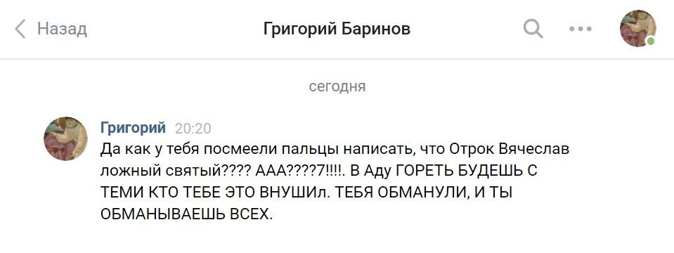 Славик Крашенинников: каков святой - такие и почитатели...