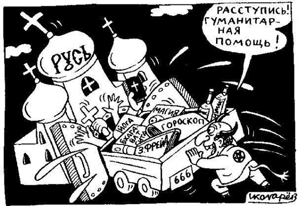 """""""Гуманитарная помощь"""" для России"""