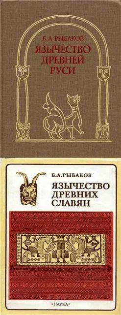 язычество древней руси авторы б.а рыбаков