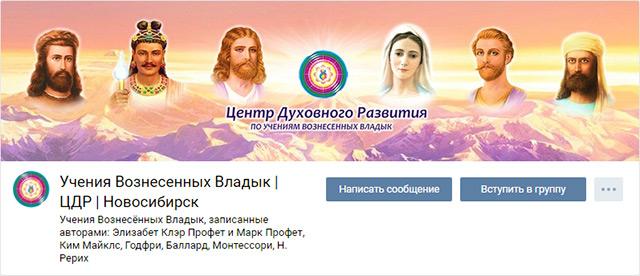"""Секта """"Братство Фиолетового пламени"""" начала вербовать, используя движение #СтопМатильда"""