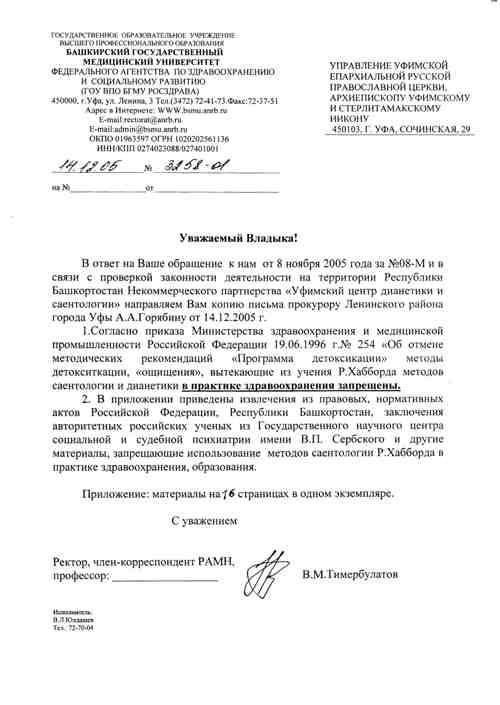 Заявление о приеме в университет образец