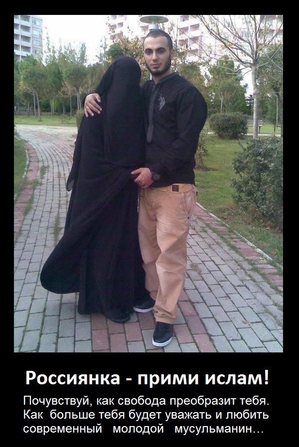 Россиянка - прими ислам! Почувствуй, как свобода преобразит тебя. Как больше тебя будет уважать и любить современный молодой мусульманин…