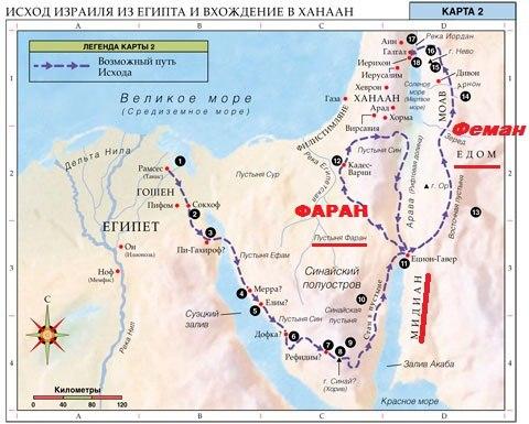 Местоположение Фарана, Фемана и Мидиана
