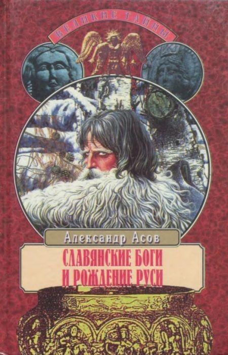 """""""Славянские боги и рождение Руси"""""""