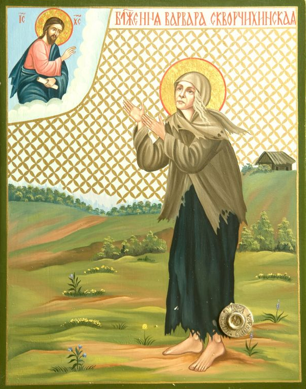 Икона. Блаженная Варвара, затворница Скворчихинская